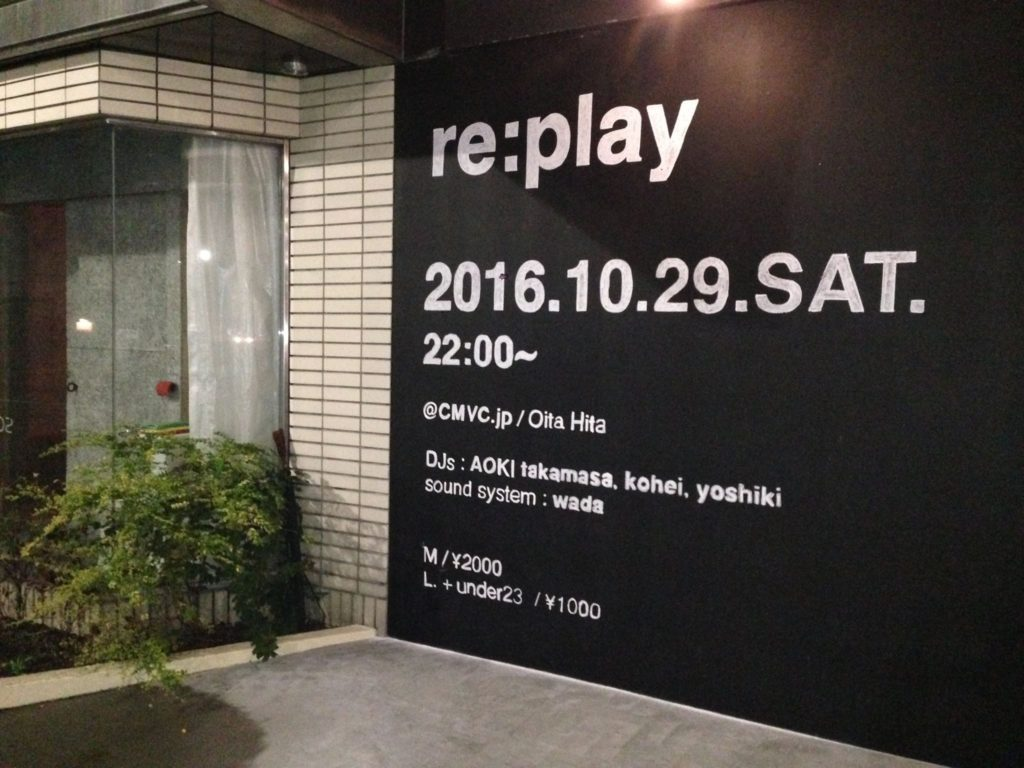 replay@cmvc_2016oct hita 日田