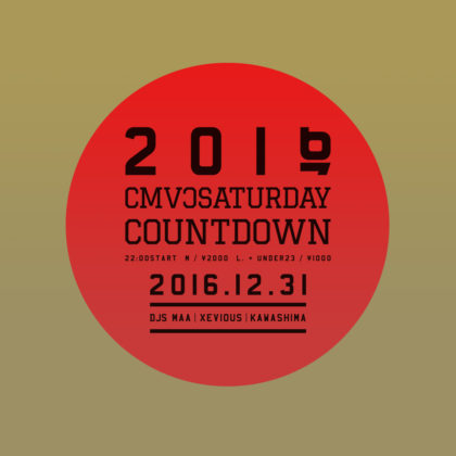 日田市 cmvc count down party