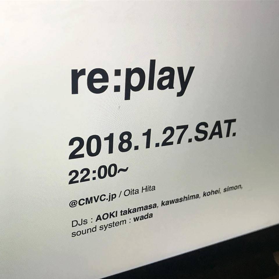 大分日田cmvc replay