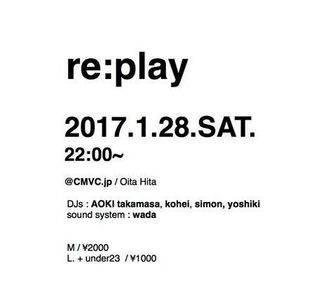 大分県日田市cmvc replay